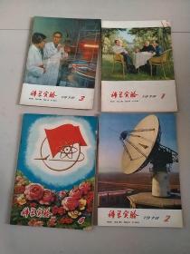 科学实验1978 1-4【4本合售】