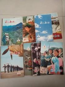 航空知识,1976年1-8册