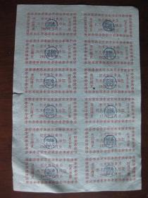 忻定县粮食局机关职工拾人油证  1961年7月份~1962年6月份整年一张