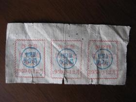 忻定县职工油证(拾天)1959年12月份3张连