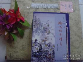 洛阳牡丹传奇(内附牡丹展览馆小册)