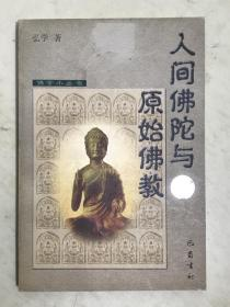 人间佛陀与原始佛教