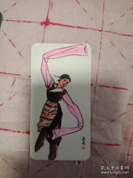 1977年日历卡片:西藏舞(南京彩色印刷厂)