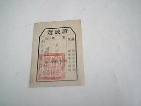 1953年  选民证