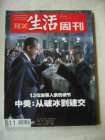三联生活周刊 2009年第一期