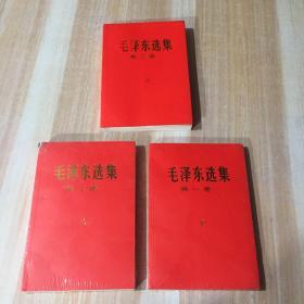 毛泽东选集1—3卷合售