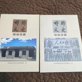 邯郸文史活页版 (2.3期)合售