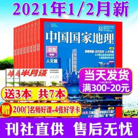 【送3本 共7本】中国国家地理杂志2021年1/2月+2020年10/12月打包 湖南特辑旅游推荐人文地理自然景观历史书籍百科全书非2019