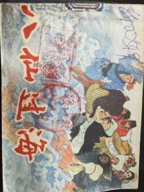 实物拍摄1988年1版1印原版老小人书《八仙过海》浙江人民美术出版社