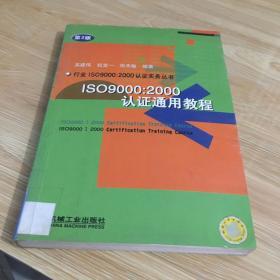 ISO9000:2000认证通用教程 馆藏 无笔迹