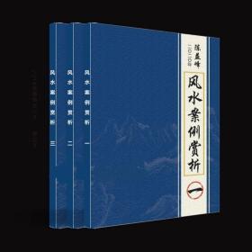 陈益峰风水案例赏析三册 768页彩色16开2020版 三合水法三元地理峦头风水