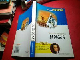 世界文学名著名家导读版:封神演义