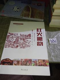 社火傩韵:冀南地区民间社火研究/传统文化传承与发展丛书