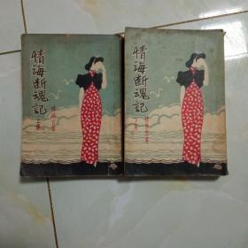情海断魂记丶上`下民国天津书局