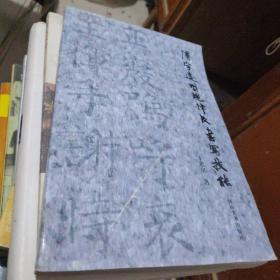 汉字造型规律及书写技能
