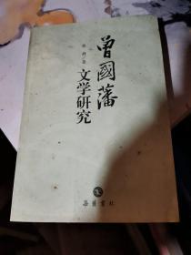曾国藩文学研究