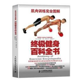 正版 肌肉训练完全图解 健身百科全书 肌肉健美训练图解 有效的练肌肉教程方法  肌肉锻炼 修身 塑体 型男必备