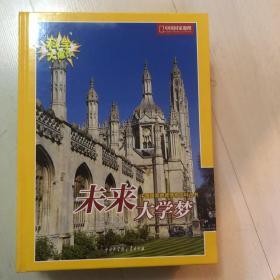科学大爆炸-中国国家地理博物百科丛书