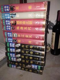 《绘画本中国通史(全6卷)+绘画本世界通史(全六卷)》12册合售 精装本。