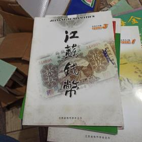 江苏钱币2004/3