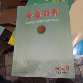安徽钱币2004年第3期