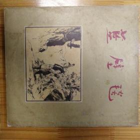 《蓝壁毯》1954 初版  华东人民美术出版社  顾炳鑫钢笔画代表作品  另一铅笔画的代表作品是《渡江侦察记》
