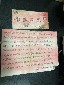 满洲国 奉天 滨江 商业信函一封,老商号资料,
