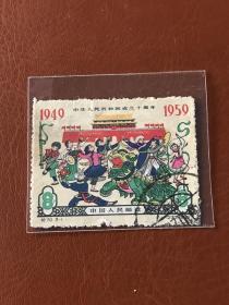 纪70《中国人民共和国成立十周年(第四组)》信销散邮票3-1