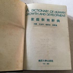 家庭教育辞典(32开精装本)1992年一版一印