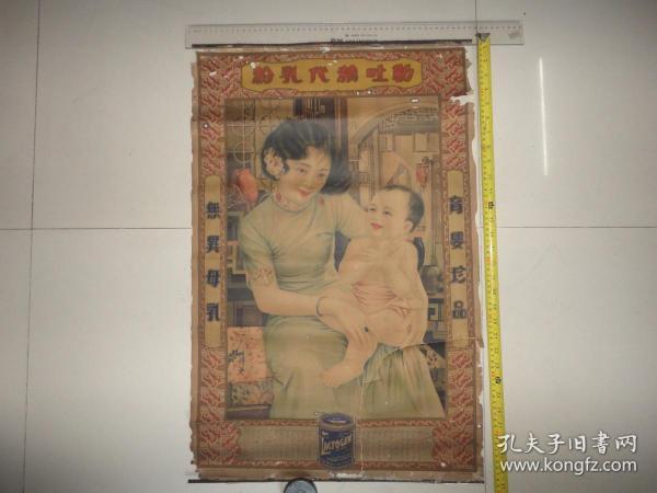 民国22年。『勒吐精代乳粉』美女与婴广告宣传画。对开(包老,见尺寸)(有年月份牌)