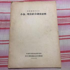 1963年《阿坝藏族自治州 小金、理县社会调查材料》