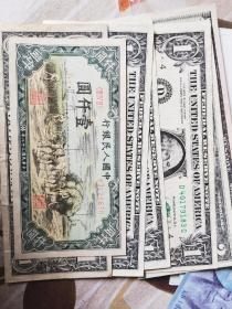第一版人民币1000元券 真币  图案:秋收 规格:134*70(品相9.5品,详细看图片)