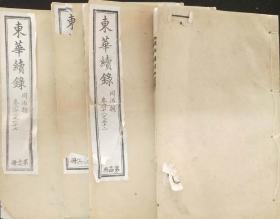 mk105东华续录民国白纸石印4册嘉庆(8-10)1册同治(48-67)3册