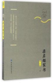梁启超家书--正版全新