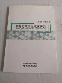 税务行政诉讼成案研究
