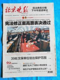北京晚报 2018年3月12日 十三届人大一次会议