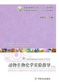 特价~动物生物化学实验指导(第四版) 刘维全 主编 9787109196971