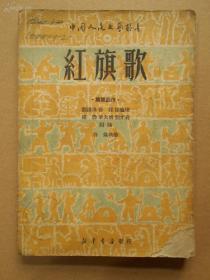 民国剧本《红旗歌》1册全(31)