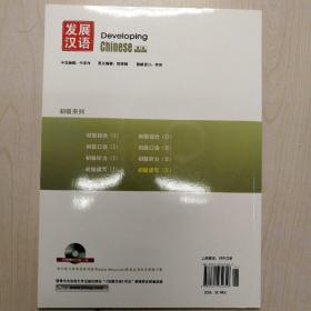 """发展汉语(初级读写Ⅱ)(第2版)/普通高等教育""""十一五""""国家级规划教材·对外汉语长期进修教材"""