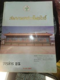 泰国郑氏宗亲总会 会讯25
