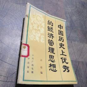 中国历史上优秀的经济管理思想