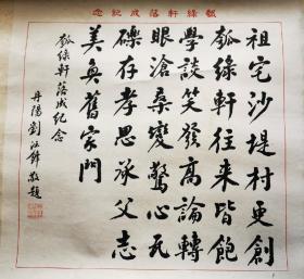 瓠绿轩同一上款:刘涵锋毛笔自作诗一首,蒋经国20多年代笔人
