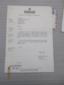 香港大学妇产科学系颜婉嫦教授致著名妇科肿瘤学专家李孟达教授实寄函一封