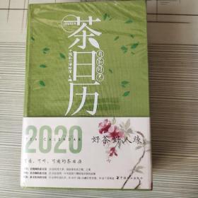 有茶时光—2020年茶日历(可看可听可读的茶日历,20段视觉大享,体验茶之美;50余种中国名茶,80余件馆藏名器;中国茶叶博物馆倾心编写)