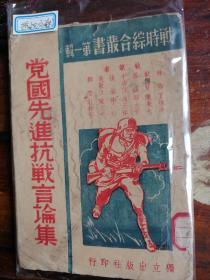 战时综合文献,党国先进对日抗战言论集一册