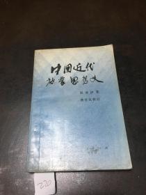 中国近代启蒙思想史(有挺多划线笔记)