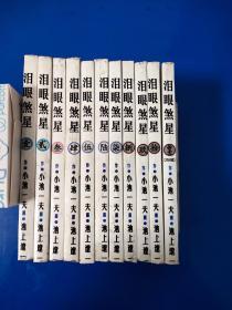 泪眼煞星  (1—11册完结篇,64开)