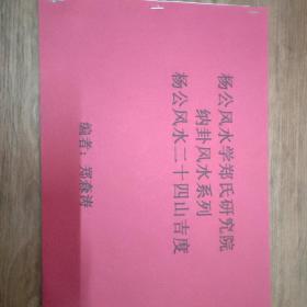 杨公风水二十四山吉度
