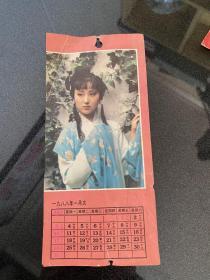 1988年 红楼梦人物 月历