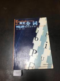 英文介词短语惯用法手册(有几处划线笔记)